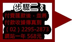 步驟二:付費匯款後,並將付款收據傳真到(02)2295-2873網站一年568元