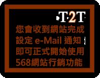 您會收到網站完成設定e-Mail通知即可正式開始使用568網站行銷功能