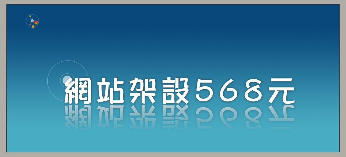 網站設計568元