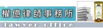 權億律師事務所 周瑞鎧律師 0911141078